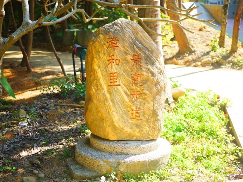 漳和里景觀步道石碑 | 漳和撼龍步道櫻花秘境 | Zhang Heli | Dragon Trail | 和風巡禮 | RoundtripJp
