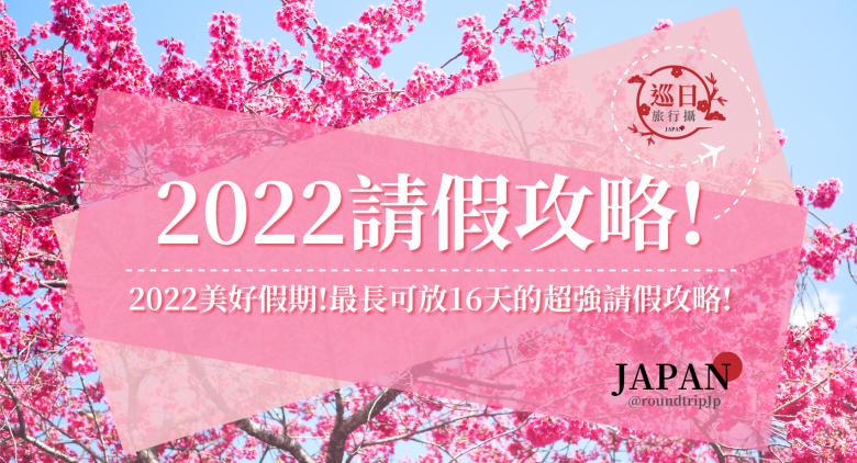 美好假期!2022年請假攻略,最長的春節含請假攻略可連休16天!