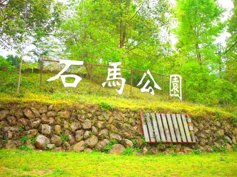 石馬公園 | 綠樹環抱 | 清新森呼吸 | 櫻花公園 | 日式公園 | ルーグー | Lugu | Nantou | RoundtripJp