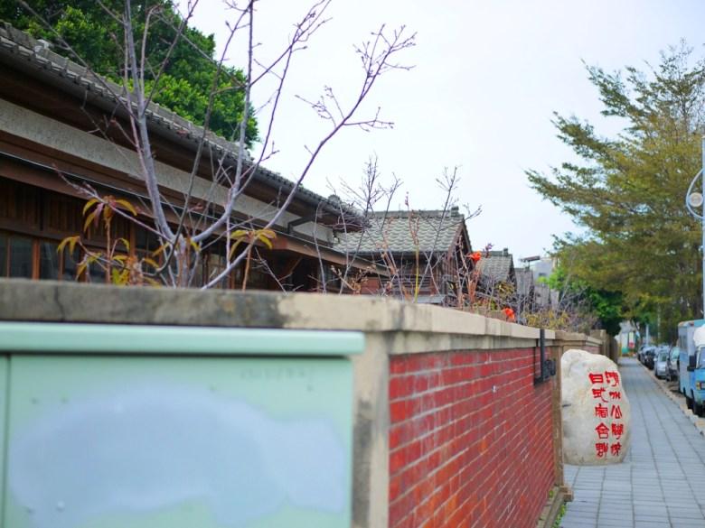 清水公學校日式宿舍群街邊門口 | 此入口暫時不開放 | チンシュイ | タイジョン | 和風臺灣 | RoundtripJp