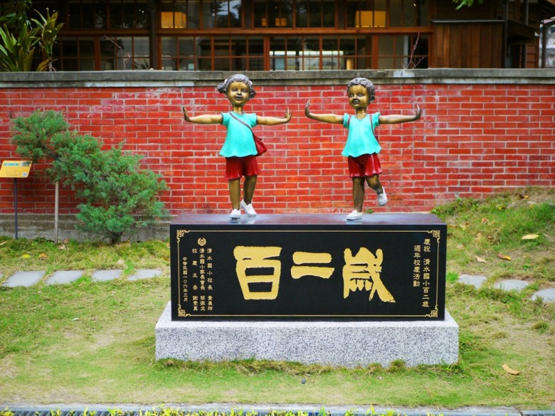 清水國小百二歲 | 銅像後方為清水公學校日式宿舍群 | 清水 | 台中 | チンシュイ | タイジョン | 巡日旅行攝