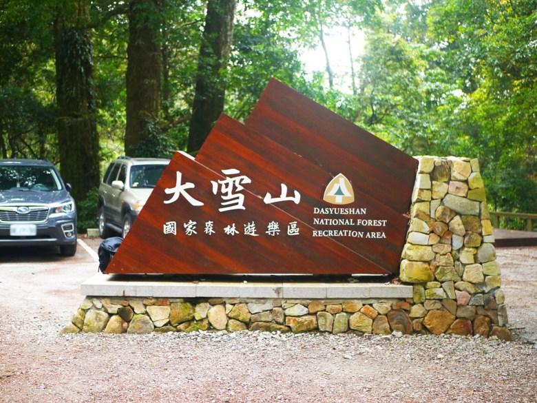 大雪山國家森林遊樂區 | Dasyueshan National Forest Recreation Area | 沿途停車場 | 和風巡禮 | RoundtripJp