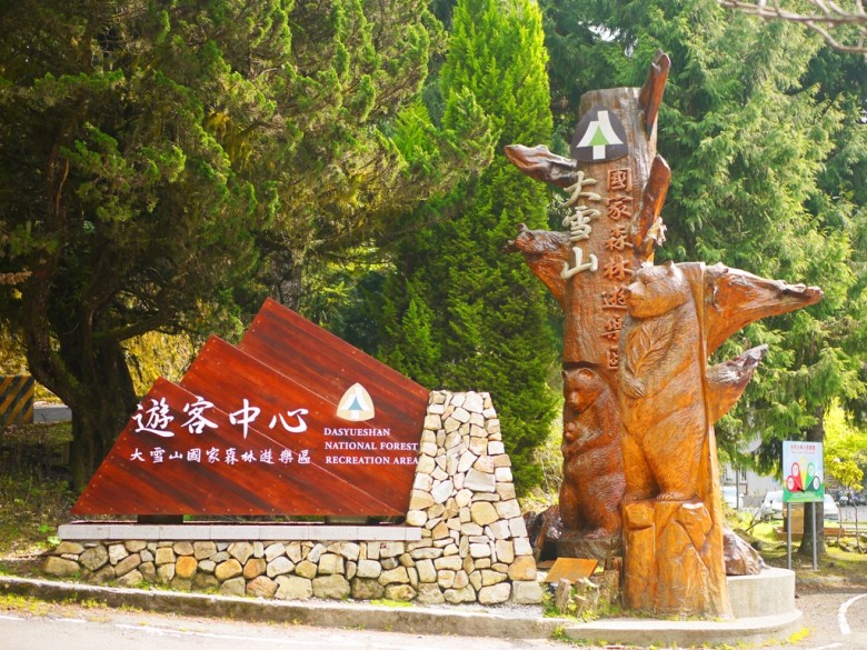 大雪山遊客中心停車場入口 | 大雪山國家森林遊樂區 | 和平 | 台中 | 巡日旅行攝