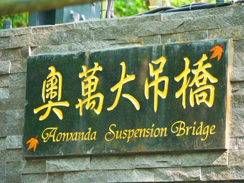 奧萬大吊橋 | Aowanda Suspension Bridge | 奧萬大國家森林遊樂區 | レンアイ | ナントウ | RoundtripJp