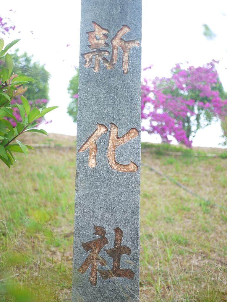 新化社石碣 | 虎頭埤入口處收費亭後方草皮處 | 虎頭埤風景區內 | 新化 | 台南 | 巡日旅行攝