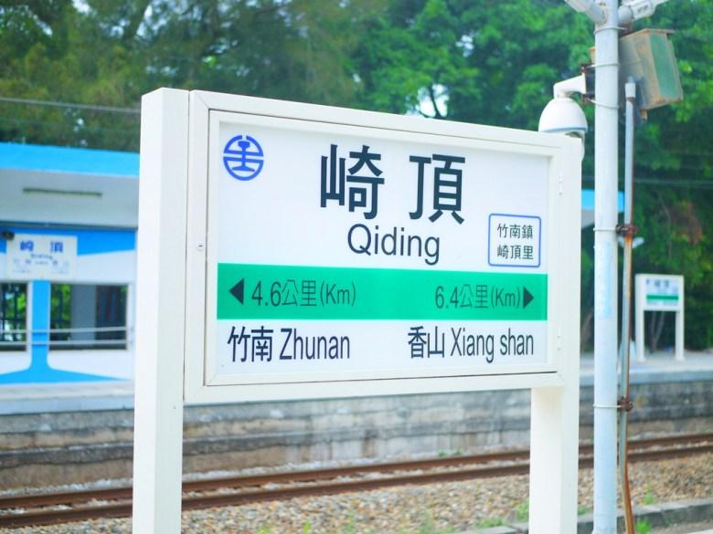 崎頂車站 | 側式月台 | Qiding | Zhunan | Miaoli l Wafu Taiwan | RoundtripJp