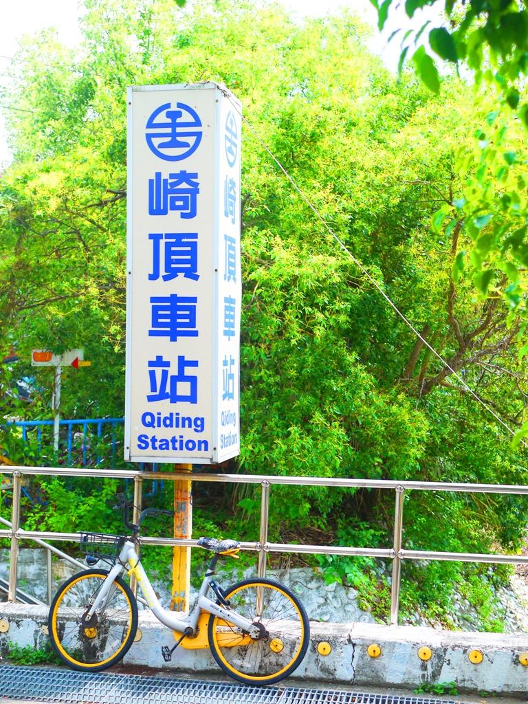 崎頂車站 | Qiding Station | 單車旅遊 | 大自然 | チーディンえき | チーディン | ジューナン | ミアオリー | RoundtripJp
