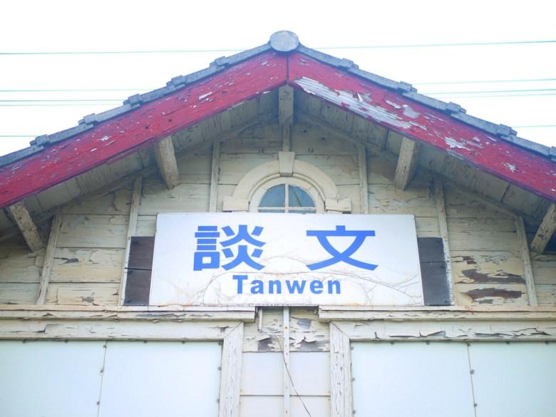 牛眼窗   日式木造建築   談文   Tanwen   無人車站   秘境車站   だんぶんえき   タンウェン   ザオチアオ   ミアオリー   Tanwen   Zaoqiao   Miaoli   巡日旅行攝