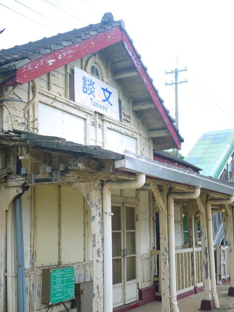 田野車站   海線車站   無人車站   秘境車站   だんぶんえき   タンウェン   ザオチアオ   ミアオリー   Tanwen   Zaoqiao   Miaoli   RoundtripJp