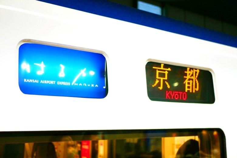 KANSAI AIRPORT EXPRESS HARUKA | はるか | 京都 | Kyōto | きょうとふ | 京都府 | Kyoto | RoundtripJp
