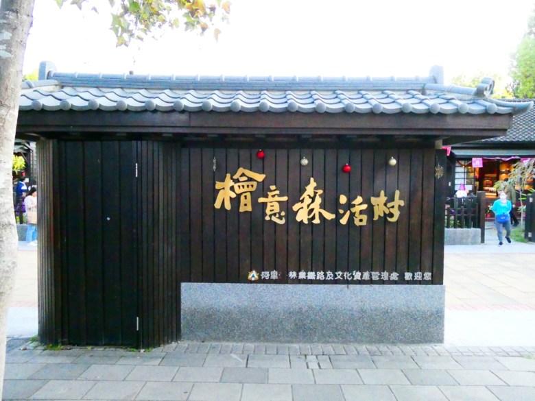 檜意森活村   阿里山林業鐵路與文化資產   台灣旅人   Hinoki Village   とう-く   かぎし   RoundtripJp