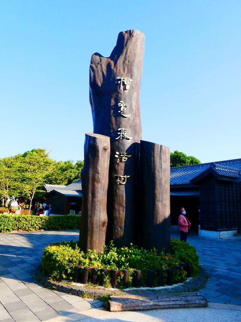 檜意森活村入口主要意象   三根檜木   台灣旅人   最大的日式建築聚落之一   檜意森活村   Hinoki Village   とう-く   かぎし   RoundtripJp