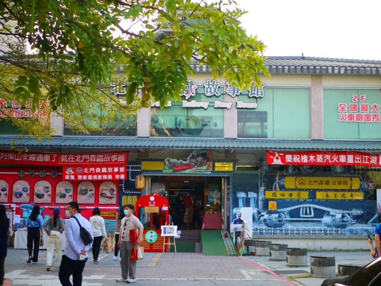 北門森鐵故事館 | Beimen Forest Railway Story House | とうく | かぎし | East District | Chiayi | Wafu Taiwan | RoundtripJp