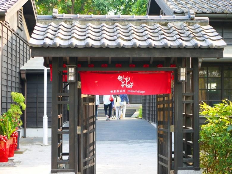 檜意森活村 | Hinoki Village | 日式建築 | とうく | かぎし | East District | Chiayi | 巡日旅行攝