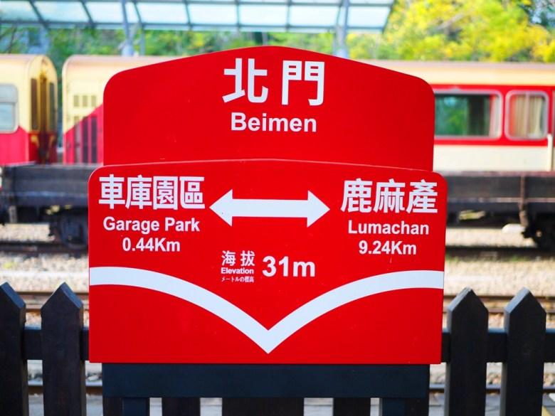 北門 | Beimen | 車庫園區 Garage Park 0.44Km | 鹿麻產 Lumachan 9.24Km | 海拔 31 m | とうく | かぎし | East District | Chiayi | 巡日旅行攝
