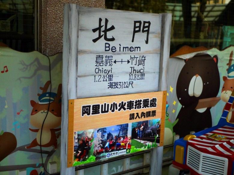 北門森鐵故事館內 | 迷你阿里山小火車搭乘處 | 北門駅前 | とうく | かぎし | East District | Chiayi | 巡日旅行攝