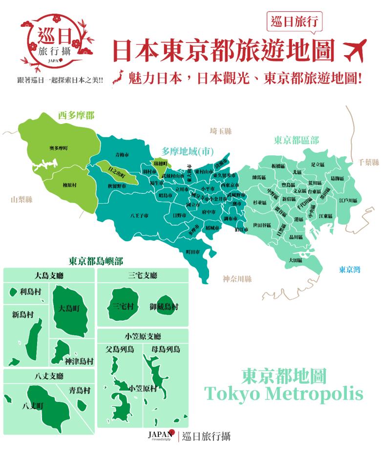 東京都地圖 | Tokyo Metropolis | Kanto | 關東地方 | 日本 | Japan | 巡日旅行攝 | Roundtripjp