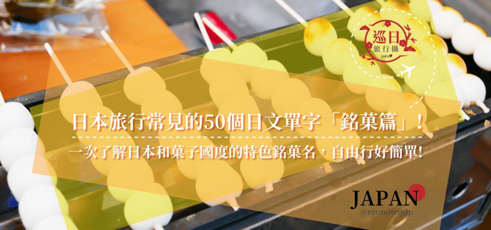 日本旅行常見的50個日文單字「銘菓篇」!一次了解日本和菓子國度的特色銘菓名,自由行好簡單! | 日本銘菓單字 | 巡日旅行攝 | RoundtripJp