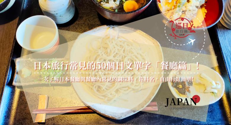 日本旅行常見的50個日文單字「餐廳篇」!一次了解日本餐廳與餐廳內常見的調味料、佐料名,自由行好簡單! | 日本餐廳單字 | 巡日旅行攝 | RoundtripJp