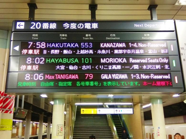 日本車站 | 日本新幹線 | Shinkansen | しんかんせん | 日本 | Japan | 巡日旅行攝 | RoundtripJp