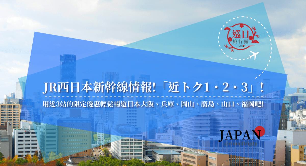 JR西日本新幹線情報!用新幹線近3站內的限定優惠「JR西日本新幹線 近トク1・2・3」輕鬆暢遊日本吧! | 巡日旅行攝 | RoundtripJp