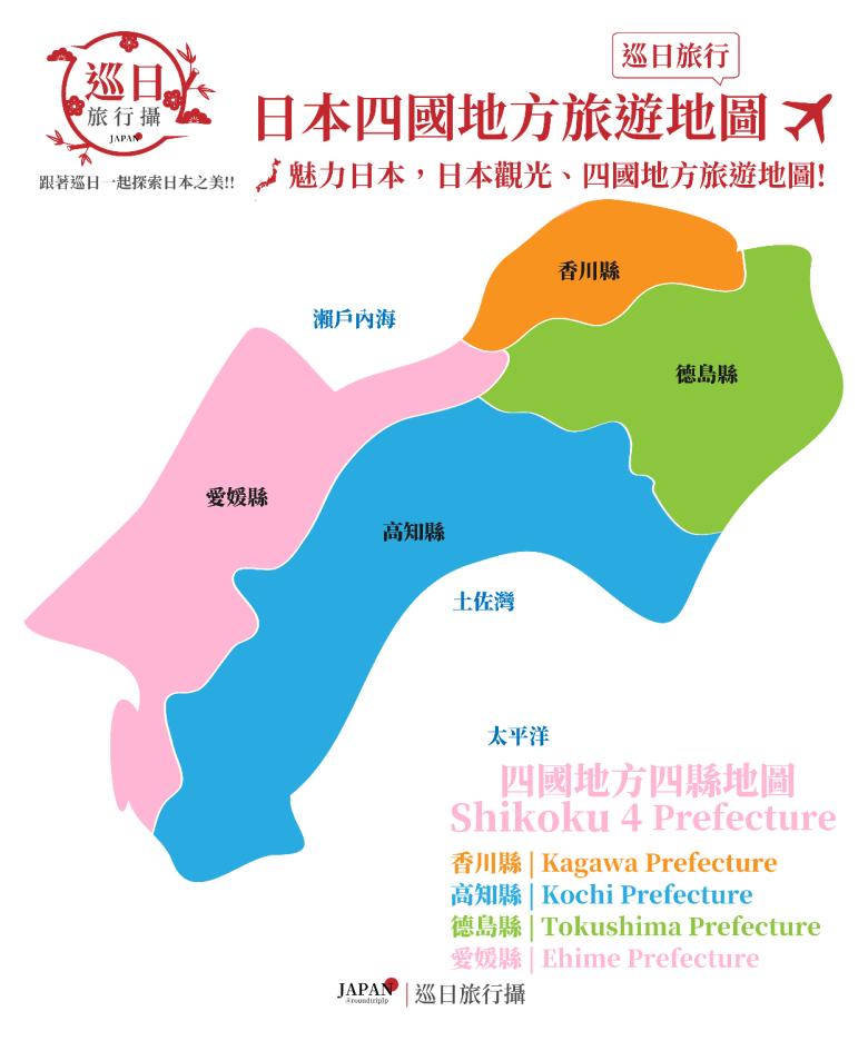 香川 | 高知 | 德島 | 愛媛 | 四國 | Shikoku | 日本 | Japan | 巡日旅行攝 | RoundtripJp