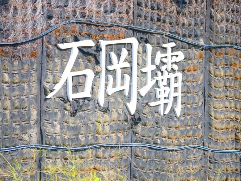 石岡壩   石岡水壩   Shigang Dam   シーガン   タイジョン   Shigang   Taichung   Wafu Taiwan   巡日旅行攝   RoundtripJp