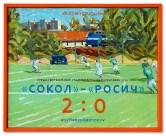 """""""Falcon vs. Rosich 2-0"""""""