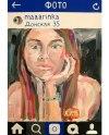 """""""Marina"""" Acrylic on cardboard, 40 x 50 cm"""