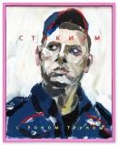 """Stuckism With Ron Throop"" 2016. Acrylic on hardboard, 36 x 45 cm"