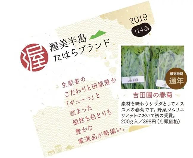 吉田園 春菊