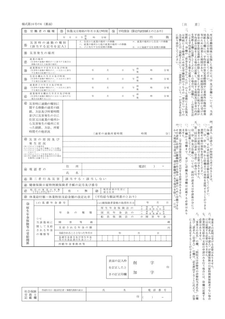 休業補償様式16号の6(裏面)