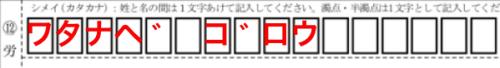 様式第5号シメイ欄記入例