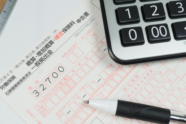 労働保険の年度更新手続き