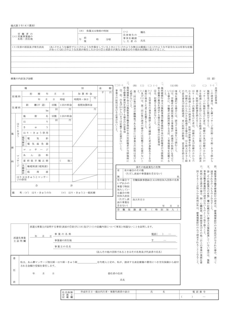 2021様式7号(4)02