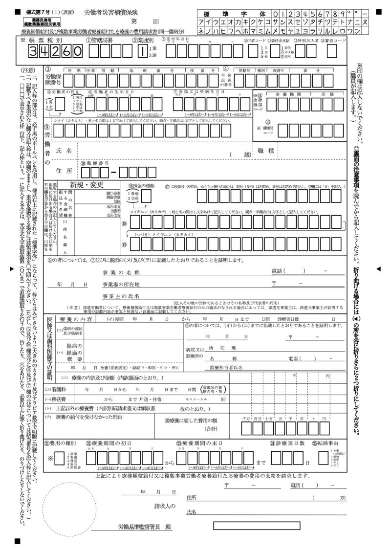 2021様式7号(1)01