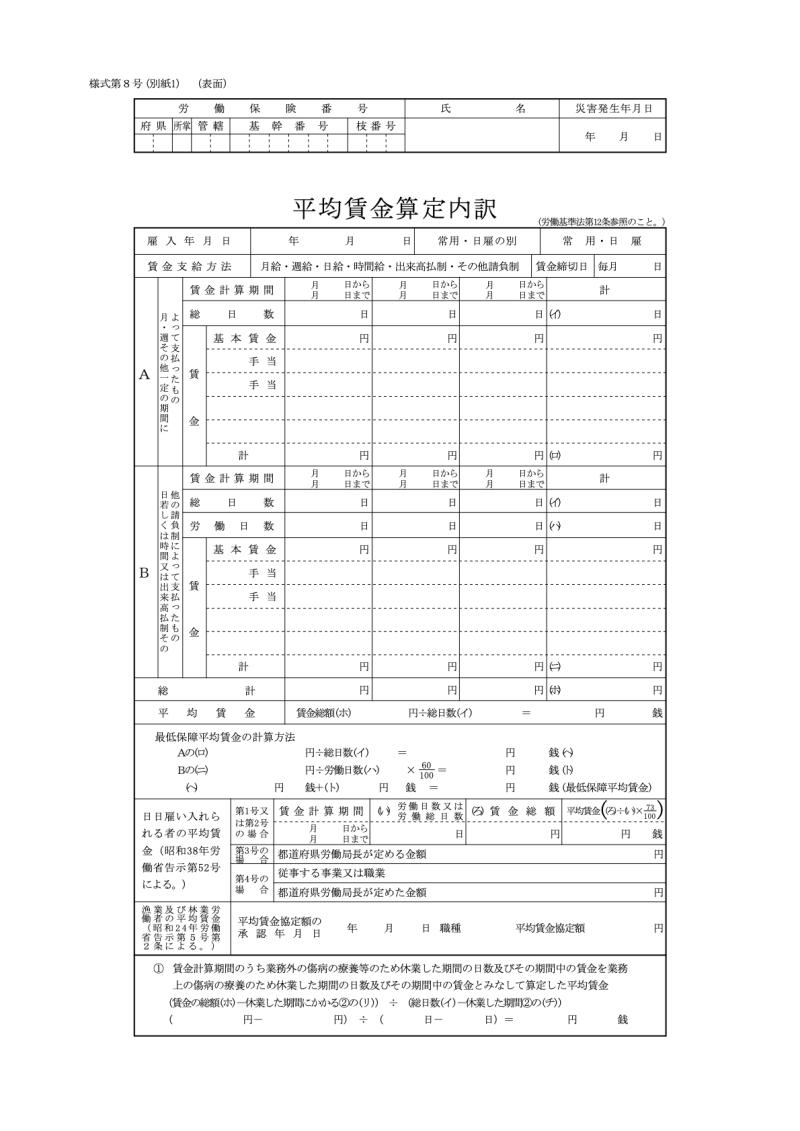 2021様式8号03別紙1表面