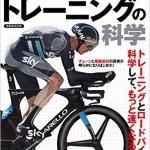 理系ロードバイク乗りのバイブル!?「ロードバイクトレーニングの科学」最新レビュー