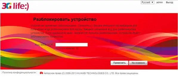 Unlock USB Wi-Fi Router Huawei E8231 Life (Belarus)