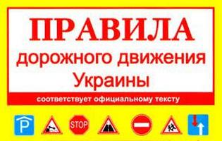 Photo of Правила дорожного движения Украины