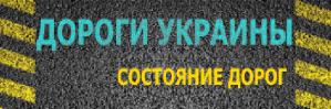 дороги украины ретина