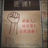 """4 September, 2014: """"Political people, stand up! Civil disobedience!"""" Posters from #CityUHK student strike committee for tomorrow's meeting to discuss class boycotts in late September. #HKU announced a September 22nd date for a 1week boycott yesterday hoping that other universities will follow. #HK #fakedemocracy"""