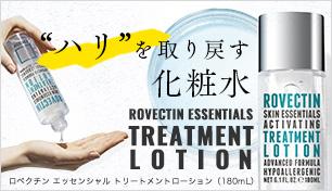 ハリを取り戻す化粧水 ロベクチン エッセンシャル トリートメントローション