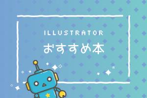 illustrator, イラレ, おすすめ, 本, 書籍