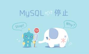 MAMP, MySQL, 停止, コマンド