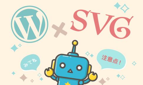 SVG, WordPress