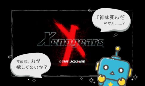 ゼノギアス, プレイ動画