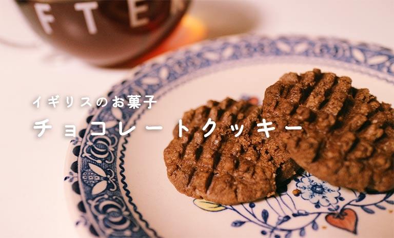 イギリスのお菓子, チョコレートクッキー, チョコレートビスケット, 作り方, レシピ