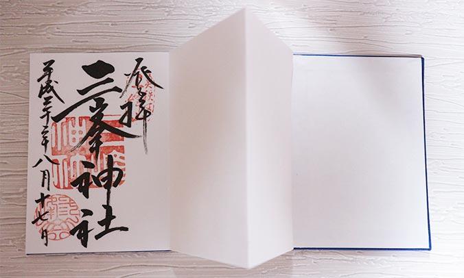 三峯神社, 御朱印帳