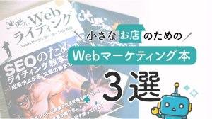 小さなお店, ホームページ, Webマーケティング, おすすめ本, 参考, Webサイト